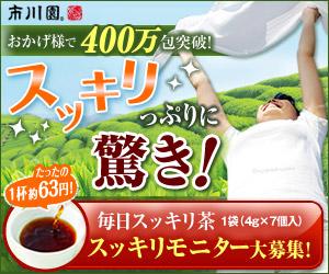 毎日スッキリ茶