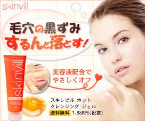 skinvill(スキンビル) ホットクレンジングジェル