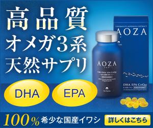 AOZA(アオザ) トライアルセット