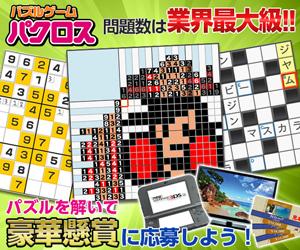 パズルゲームパクロス