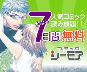 コミックシーモア 読み放題780円(税込)ライトコース