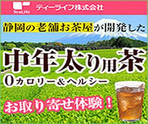 メタボメ茶 500円モニター