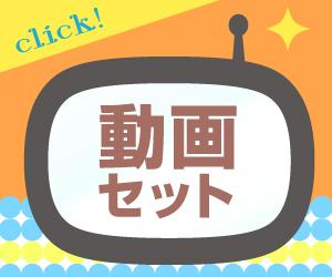 動画視聴モニター