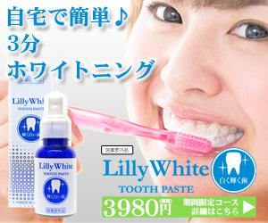 LillyWhite