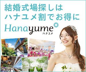 Hanayume(ハナユメ)