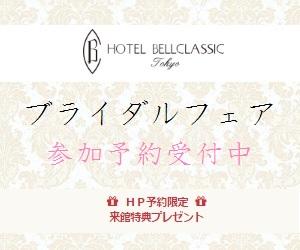 ホテルベルクラシック東京 ブライダルフェア