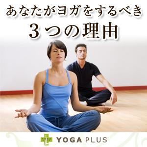 YOGA PLUS(ヨガプラス)