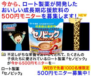 【ロート製薬】セノビック 500円モニター
