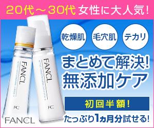 【ファンケル】無添加アクティブコンディショニングベーシック うるおい肌1ヶ月実感キット