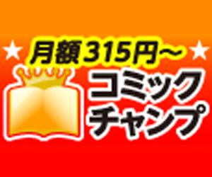 【スマホ限定】コミックチャンプ 2,000円コース