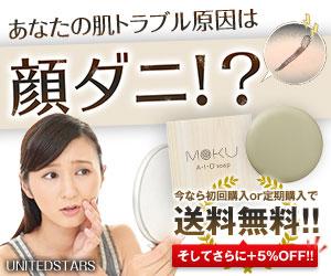 顔ダニ対策石鹸 MOKU AIDソープ