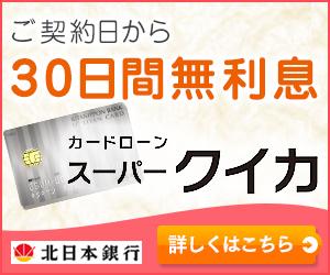 北日本銀行カードローン スーパークイカ