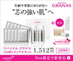 【資生堂】リバイタル グラナス トライアルキット