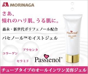 【森永製菓】パセノール モイストジェル