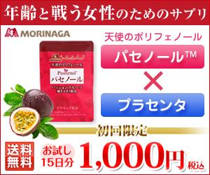 【森永製菓】パセノール(粒) お試しモニターセット