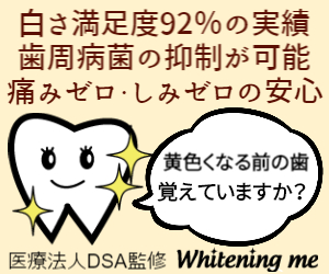Whitening me(ホワイトニングミー)