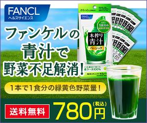 【ファンケル】本搾り青汁 ベーシック