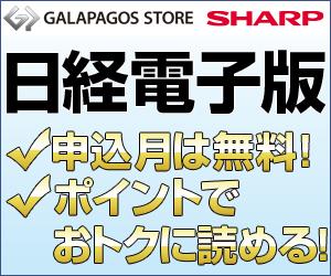 GALAPAGOS STORE【日経新聞電子版定期購読】