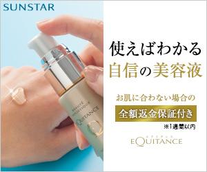 【サンスター】エクイタンス ヴァイトロジー リンクルエッセンス