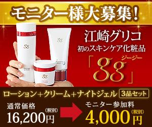 【江崎グリコ】ggモニター 3品セットV