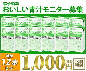 【森永製菓】おいしい青汁 特別12本セット