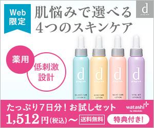 【資生堂】d プログラム トライアルセット