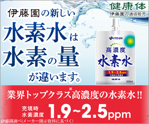 【伊藤園】高濃度水素水