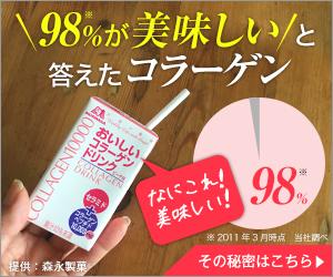 【森永製菓】おいしいコラーゲンドリンク 定期コース