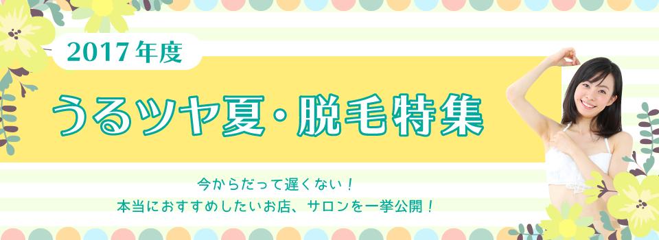 【TEST】2017年版うるツヤ夏・脱毛特集