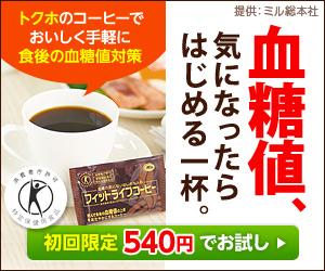 フィットライフコーヒー お試しセット