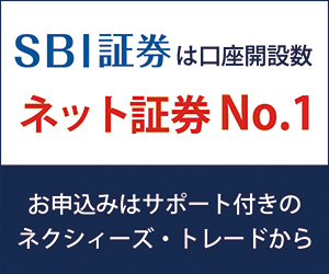SBI証券 ネクシィーズ・トレード
