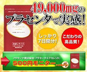 プラセンタエクセレント 500円モニター