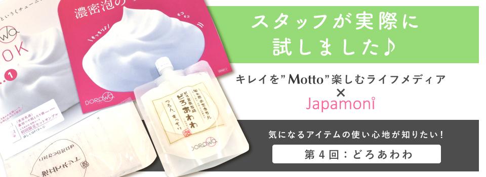 Mottoとのコラボ企画(どろあわわ)