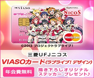 VIASOカード(ラブライブ!デザイン)