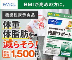 【ファンケル】内脂サポート約30日分