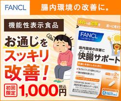 【ファンケル】快腸サポート約30日分