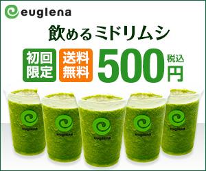 ユーグレナ・ファーム緑汁 1週間分