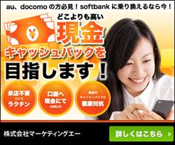 お得乗り換え.com