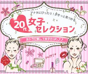 20代女子向け特集