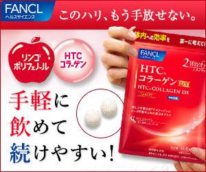 【ファンケル】HTCコラーゲンDX お試し2週間分