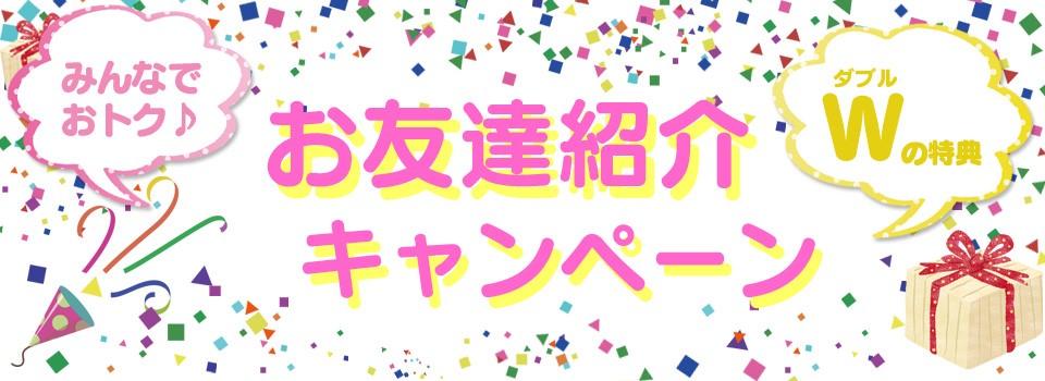 新規ユーザー限定!参加応援キャンペーン