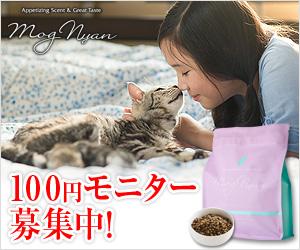 モグニャン 100円モニター