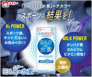 メイトー ミルクde水素
