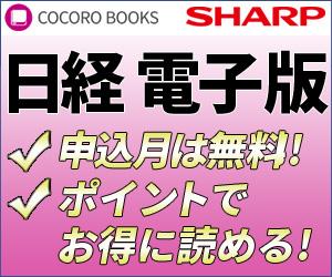 COCORO BOOKS【日経新聞電子版定期購読】