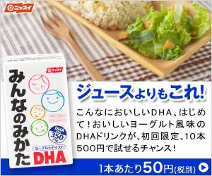 【ニッスイ】みんなのみかたDHA 10本お試しセット