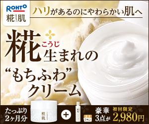 【ロート製薬】糀肌くりーむ&ミニ2点セット