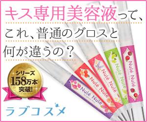 【LCラブコスメ】キス専用美容液ヌレヌレ