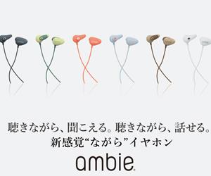 ambie(アンビー)