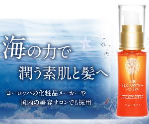 【ニッスイ】天然オレンジラフィーマリンオイル