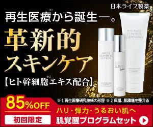 日本ライフ製薬【30日間】肌覚醒プログラムセット